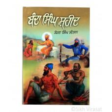 Banda Singh Shahid (Punjabi: ਬੰਦਾ ਸਿੰਘ ਸ਼ਹੀਦ) Writer – G. Sohan Singh Seetal, Publisher – Lahore Books, Ludhiana