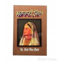 Maharani Jindan (Punjabi: ਮਹਾਰਾਣੀ ਜਿੰਦਾਂ) Writer – G. Sohan Singh Seetal, Publisher – Lahore Books, Ludhiana