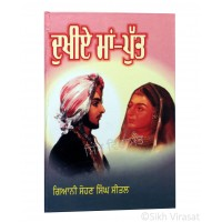Dukhiye Maa-Putt (Punjabi: ਦੁਖੀਏ ਮਾਂ-ਪੁੱਤ) Writer – G. Sohan Singh Seetal, Publisher – Lahore Books, Ludhiana