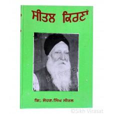 Seetal Kirna (Punjabi: ਸੀਤਲ ਕਿਰਣਾਂ) Writer – G. Sohan Singh Seetal, Publisher – Lahore Books, Ludhiana