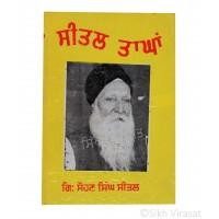 Seetal Tanghan or Tanghaan (Punjabi: ਸੀਤਲ ਤਾਘਾਂ) Writer – G. Sohan Singh Seetal, Publisher – Lahore Books, Ludhiana