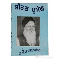 Seetal Parsang (Punjabi: ਸੀਤਲ ਪ੍ਰਸੰਗ) Writer – G. Sohan Singh Seetal, Publisher – Lahore Books, Ludhiana
