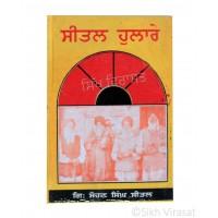 Seetal Hulare (Punjabi: ਸੀਤਲ ਹੁਲਾਰੇ) Writer – G. Sohan Singh Seetal, Publisher – Lahore Books, Ludhiana