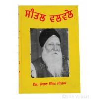 Seetal Valvale (Punjabi: ਸੀਤਲ ਵਲਵਲੇ) Writer – G. Sohan Singh Seetal, Publisher – Lahore Books, Ludhiana