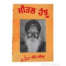 Seetal Hanju (Punjabi: ਸੀਤਲ ਹੰਝੂ) Writer – G. Sohan Singh Seetal, Publisher – Lahore Books, Ludhiana
