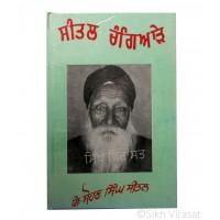 Seetal Changyade (Punjabi: ਸੀਤਲ ਚੰਗਿਆੜੇ) Writer – G. Sohan Singh Seetal, Publisher – Lahore Books, Ludhiana