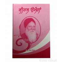 Seetal Umanga (Punjabi: ਸੀਤਲ ਉਮੰਗਾਂ) Writer – G. Sohan Singh Seetal, Publisher – Lahore Books, Ludhiana