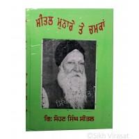 Seetal Munare te Chamkan (Punjabi: ਸੀਤਲ ਮੁਨਾਰੇ ਤੇ ਚਮਕਾਂ) Writer – G. Sohan Singh Seetal, Publisher – Lahore Books, Ludhiana