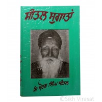 Seetal Sugatan (Punjabi: ਸੀਤਲ ਸੁਗਾਤਾਂ) Writer – G. Sohan Singh Seetal, Publisher – Lahore Books, Ludhiana