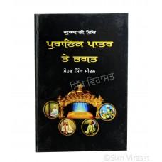 Gurbani Vich Puranik Patar te Bhagat (Punjabi: ਗੁਰਬਾਣੀ ਵਿੱਚ ਪੁਰਾਣਿਕ ਪਾਤਰ ਤੇ ਭਗਤ) Writer – G. Sohan Singh Seetal, Publisher – Lahore Books, Ludhiana