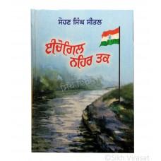 Ichogil Nehar Tak (Punjabi: ਈਚੋਗਿਲ ਨਹਿਰ ਤਕ) Writer – G. Sohan Singh Seetal, Publisher – Lahore Books, Ludhiana