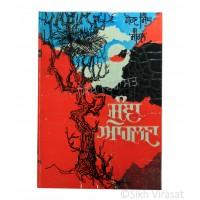 Sunjha Ahlana (Punjabi: ਸੁੰਞਾ ਆਹਲਣਾ) Writer – G. Sohan Singh Seetal, Publisher – Lahore Books, Ludhiana