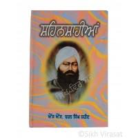 Shehanshahiyan (Punjabi: ਸ਼ਹਿਨਸ਼ਾਹੀਆਂ) Writer – S. S. Charan Singh Shaheed, Publisher – Lahore Book Shop, Ludhiana
