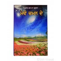 Haas Ras Da Khajana – Meve Chaman De (Punjabi: ਹਾਸ-ਰਸ ਦਾ ਖ਼ਜ਼ਾਨਾ - ਮੇਵੇ ਚਮਨ ਦੇ) Writer – Channan Singh 'Chaman', Publisher – B. Chattar Singh Jiwan Singh Amritsar