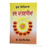 Das Patshahiyan – Gur Itihas (Punjabi: ਦਸ ਪਾਤਸ਼ਾਹੀਆਂ - ਗੁਰ ਇਤਿਹਾਸ) Writer – Sohan Singh Seetal, Publisher – Lahore Books, Ludhiana