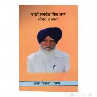 Dhadi Jaswant Singh Taan Jiwan Te Rachna (Punjabi: ਢਾਡੀ ਜਸਵੰਤ ਸਿੰਘ ਤਾਨ ਜੀਵਨ ਤੇ ਰਚਨਾ) Writer – Hardeyal Thuhi, Publisher – Bhasha Vibhag, Punjab