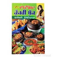 Latest Cookery Book; Rasoi Sikhya (Punjabi: ਲੇਟੈਸਟ ਕੁੱਕਰੀ ਬੁੱਕ; ਰਸੋਈ ਸਿੱਖਿਆ) Writer – Rekha Kanwar, Publisher – Pardeep Publishers, Jalandhar