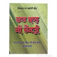 Chaar Baal Ki Chokdi (Punjabi: ਚਾਰ ਬਾਲ ਕੀ ਚੌਕੜੀ - ਹਿਕਮਤ ਦਾ ਅਦੁੱਤੀ ਗ੍ਰੰਥ) Writer – Sant Nihal Singh Ji, Publisher – B. Jwahar Singh Kirpal Singh & Co., Amritsar
