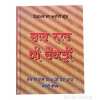Chaar Naar Ki Chokdi (Punjabi: ਚਾਰ ਨਾਰ ਕੀ ਚੌਕੜੀ - ਹਿਕਮਤ ਦਾ ਅਦੁੱਤੀ ਗ੍ਰੰਥ) Writer – Sant Nihal Singh Ji, Publisher – B. Jwahar Singh Kirpal Singh & Co., Amritsar