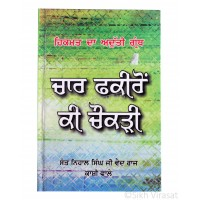 Char Fakiron Ki Chokri or chokdi (Punjabi: ਚਾਰ ਫ਼ਕੀਰੋਂ ਕੀ ਚੌਕੜੀ - ਹਿਕਮਤ ਦਾ ਅਦੁੱਤੀ ਗ੍ਰੰਥ) Writer – Sant Nihal Singh Ji Vaid, Publisher – B. Jwahar Singh Kirpal Singh & Co., Amritsar