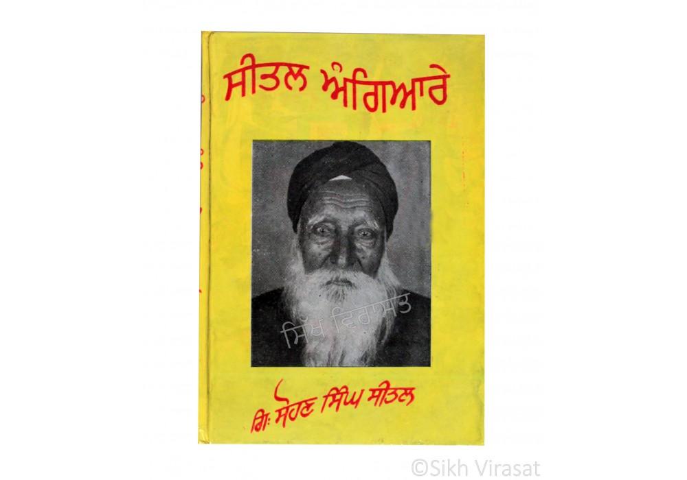 Seetal Angiare (Punjabi: ਸੀਤਲ ਅੰਗਿਆਰੇ) Writer – G. Sohan Singh Seetal, Publisher – Lahore Books, Ludhiana