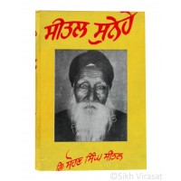 Seetal Sunehe (Punjabi: ਸੀਤਲ ਸੁਨੇਹੇ) Writer – G. Sohan Singh Seetal, Publisher – Lahore Books, Ludhiana
