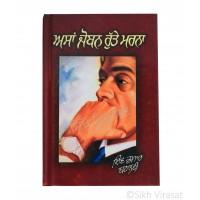 Asan Joban Rutte Marna (Punjabi: ਅਸਾਂ ਜੋਬਨ ਰੁੱਤੇ ਮਰਨਾ) Writer – Shiv Kumar Batalavi, Publisher – Singh Brothers, Amritsar