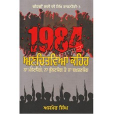 1984 : Unchitviya Kehar