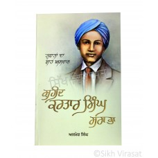 Shahid Kartar Singh Sarabha; Toofana Da Shah Aswar (Punjabi: ਸ਼ਹੀਦ ਕਰਤਾਰ ਸਿੰਘ ਸਰਾਭਾ; ਤੂਫ਼ਾਨਾਂ ਦਾ ਸ਼ਾਹ ਅਸਵਾਰ) Writer – Ajmer Singh, Publisher – Singh Brothers, Amritsar