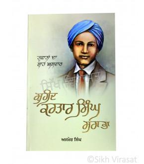 Shahid Kartar Singh Sarabha; Toofana Da Shah Aswar (Punjabi: ਸ਼ਹੀਦ ਕਰਤਾਰ ਸਿੰਘ ਸਰਾਭਾ; ਤੂਫ਼ਾਨਾਂ ਦਾ ਸ਼ਾਹ ਅਸਵਾਰ)