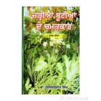 Jadiyan Bootiyan De Chamatkar Bhag. 3 (Punjabi: ਜੜ੍ਹੀਆਂ ਬੂਟੀਆਂ ਦੇ ਚਮਤਕਾਰ - ਭਾਗ ਤੀਜਾ) Magical Properties of Herbs - Part 3 Writer - Dr Harjinder meet Singh, Publisher - B. Chattar Singh Jiwan Singh Amritsar