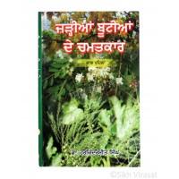 Jadiyan Bootiyan De Chamatkar Bhag. 1 (Punjabi: ਜੜ੍ਹੀਆਂ ਬੂਟੀਆਂ ਦੇ ਚਮਤਕਾਰ - ਭਾਗ ਪਹਿਲਾ) Magical Properties of Herbs - Part 1 Writer - Dr Harjinder meet Singh, Publisher - B. Chattar Singh Jiwan Singh Amritsar