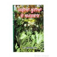 Jadiyan Bootiyan De Chamatkar Bhag. 2 (Punjabi: ਜੜ੍ਹੀਆਂ ਬੂਟੀਆਂ ਦੇ ਚਮਤਕਾਰ - ਭਾਗ ਦੂਜਾ) Magical Properties of Herbs - Part 2 Writer - Dr Harjinder meet Singh, Publisher - B. Chattar Singh Jiwan Singh Amritsar