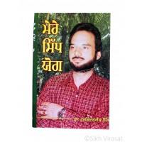 Mere Sidh Yog (Punjabi: ਮੇਰੇ ਸਿੱਧ ਯੋਗ) My Proven Remedies Writer – Dr. Harjinder Meet Singh, Publisher - B. Chattar Singh Jiwan Singh, Amritsar