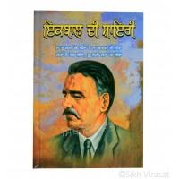 Iqbal Di Shayari (Punjabi: ਇਕਬਾਲ ਦੀ ਸ਼ਾਇਰੀ) Editor – Chaman Lal Shugal, Publisher – B. Chattar Singh Jiwan Singh, Amritsar