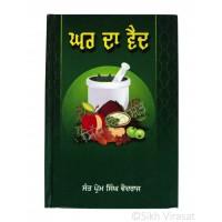 Ghar Da Vaid (Punjabi: ਘਰ ਦਾ ਵੈਦ) Ayurveda Writer – Sant Prem Singh Vaidraj Publisher – B. Chattar Singh Jiwan Singh Amritsar
