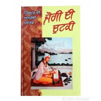 Yogi or Jogi Di Chutki (Punjabi: ਜੋਗੀ ਦੀ ਚੁਟਕੀ - ਹਿਕਮਤ ਦੀ ਅਨਮੁੱਲੀ ਪੁਸਤਕ) Editor – S. Balwant Singh, Publisher – B. Chattar Singh Jiwan Singh Amritsar