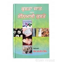 Kushta Jaat Arthat Sanyasi Kushte (Punjabi: ਕੁਸ਼ਤਾ ਜਾਤ ਅਰਥਾਤ ਸੰਨਿਆਸੀ ਕੁਸ਼ਤੇ) Collector – Vaid Ranjit Singh, Publisher - B. Chattar Singh Jiwan Singh, Amritsar