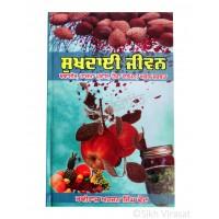 Sukhdayi Jiwan (Punjabi: ਸੁਖਦਾਈ ਜੀਵਨ - ਬਵਾਸੀਰ, ਹਾਜ਼ਮਾ ਪ੍ਰਕਾਸ਼, ਹੈਜ਼ਾ ਦਰਪਨ, ਅਰਕ ਸ਼ਰਬਤ) Writer – Kaviraj Arjan Singh Vaid, Publisher – B. Chattar Singh Jiwan Singh, Amritsar