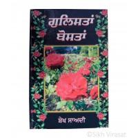 Gulistan Bostan (Punjabi: ਗੁਲਿਸਤਾਂ ਬੋਸਤਾਂ) Writer – Sheikh Saadi, Publisher – B. Chattar Singh Jiwan Singh, Amritsar