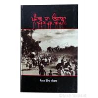 Punjab Da Ujada (Punjabi: ਪੰਜਾਬ ਦਾ ਉਜਾੜਾ) Writer – Sohan Singh Seetal, Publisher – Lahore Books, Ludhiana