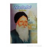 Vekhi Mani Dunia (Punjabi: ਵੇਖੀ ਮਾਣੀ ਦੁਨੀਆਂ) Writer – G. Sohan Singh Seetal, Publisher – Lahore Books, Ludhiana