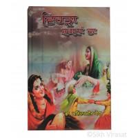 Vehda Shagna Da (Punjabi: ਵਿਹੜਾ ਸ਼ਗਨਾਂ ਦਾ) Writer – Dr. Maninderjit Kaur, Publisher – Lahore Books, Ludhiana