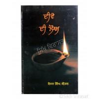 Deeve Di Lo (Punjabi: ਦੀਵੇ ਦੀ ਲੋਅ) Writer – G. Sohan Singh Seetal, Publisher – Lahore Books, Ludhiana