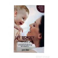 Maa Ban-na; Janepe Sambhandhi Mukammal Pustak (Punjabi: ਮਾਂ ਬਣਨਾ - ਜਣੇਪੇ ਸੰਬੰਧੀ ਮੁਕੰਮਲ ਪੁਸਤਕ) To be a Mother; Your guide to pregnancy & labor Writer – Nutan Pandit, Translator – Parkash Kaur, Publisher – Unistar Books Pvt. Ltd.