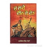 Ju Lre Deen Ke Het – Kavishri te Dhadi Vaaran (Punjabi: ਜੁ ਲਰੈ ਦੀਨ ਕੇ ਹੇਤ - ਕਵੀਸ਼ਰੀ ਤੇ ਢਾਡੀ ਵਾਰਾਂ) Writer – Sukhwinder Singh 'Momi', Publisher – B. Chattar Singh Jiwan Singh, Amritsar