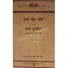 Bhai Jhanda &Bhumia Jio