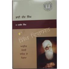 Bhai Vir Singh