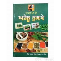 Dadi Maa De Gharelu Nuskhe (Punjabi: ਦਾਦੀ ਮਾਂ ਦੇ ਘਰੇਲੂ ਨੁਸਖੇ) Grandma's Home Remedies Editor – G. Jujhar Singh 'Azad', Publisher – B. Chattar Singh Jiwan Singh Amritsar
