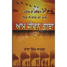 Aam Jiwan Gatha